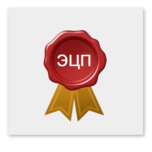 сертификат эцп картинка предложения
